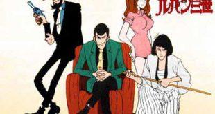 Le avventure di Lupin III: download sigla / suoneria mp3