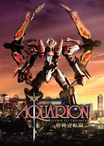 Aquarion: download sigla / suoneria mp3