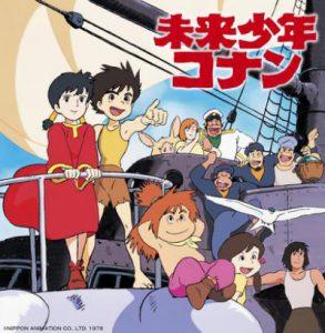 Conan il ragazzo del futuro: download sigla / suoneria mp3